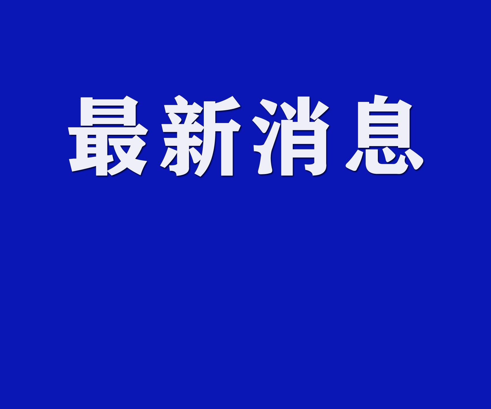 襄阳发现3例疑似病例  全部在枣阳