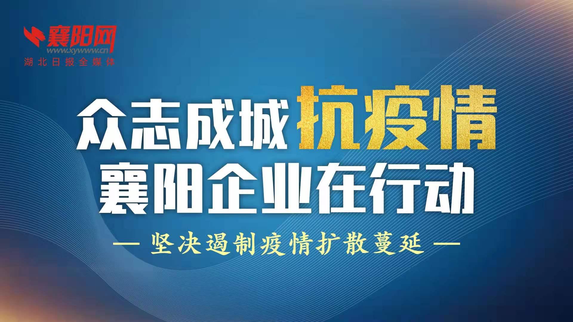 抗击疫情!襄阳民营企业、商会捐款捐物超2000万元