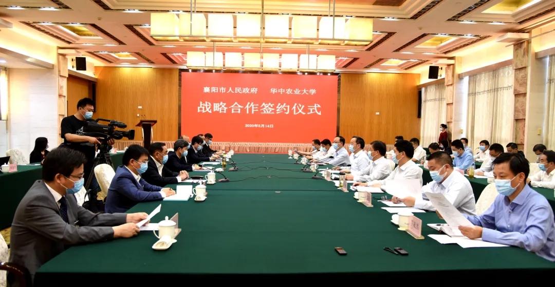 襄阳市与华中农大战略合作 将共建华中农大襄阳校区