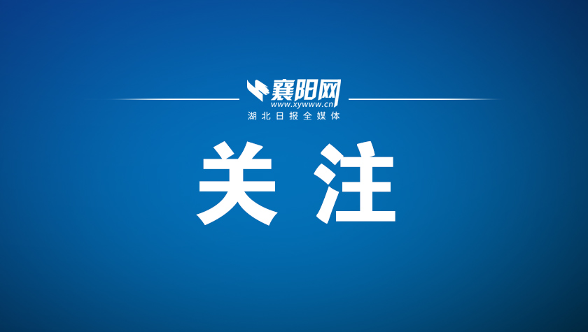 襄阳市境外返襄入襄人员有关情况通报(66)