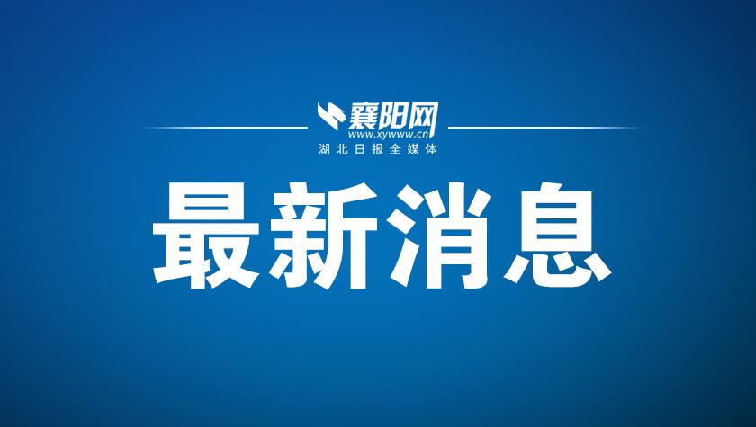 投资3亿多!襄阳市疾控中心将迁建东津新区