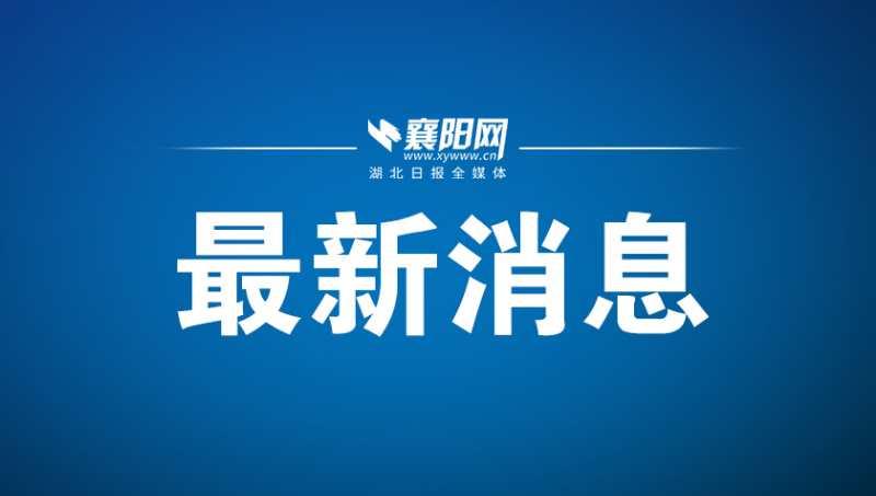 襄阳市新型冠状病毒肺炎疫情通报(122)