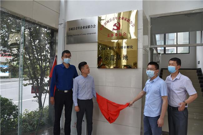 中国有机谷互联网产业园谷城退役军人就业创业孵化示范基地揭牌