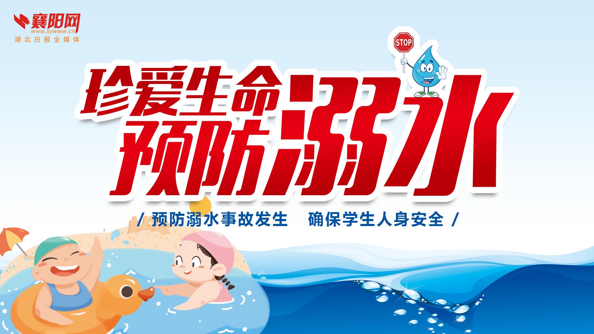 珍爱生命 预防溺水
