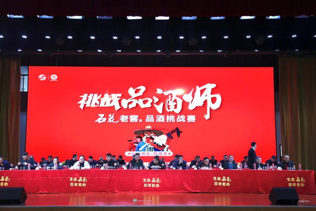 """""""挑战品酒师""""谷城赛区10强揭晓  冠军是他"""