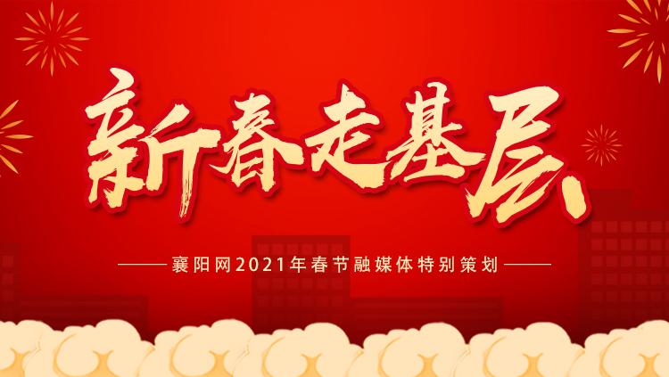 襄阳网特别策划 | 新春走基层